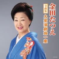 金田たつえ 能登の火祭り