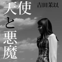 吉田茉以 天使と悪魔