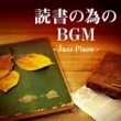 Various Artists 読書の為のBGM -Jazz Piano-