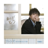 牛島隆太 フレンズ-君の記憶のなかの僕- (合唱ver.)