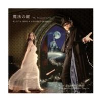 石井竜也&高杉さと美 魔法の鍵 ~The Dream Goes On  (Duet with SATOMI TAKASUGI version)