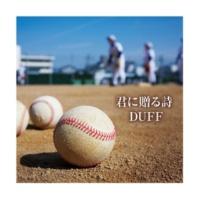 DUFF ひとりじゃない ~繋がる想い~ present for 常盤木学園高等学校
