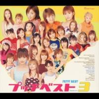 ハロー!プロジェクト アイ~ン! ダンスの唄 (MORE TRANCE REMIX)