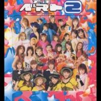 ハロー!プロジェクト 恋愛レボリューション21 (超超超cool remix)