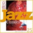 古野光昭 京都 Jazz Classics~紅葉鮮やかな秋の京都を愉しむセレクト25