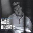 Eason Chan Wo De Kuai Le Shi Dai (Capital Artists 40th Anniversary)