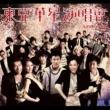 Various Artists Dong Ya Hua Xing Yan Chang Hui
