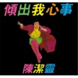 Eliza Chan Qing Chu Wo Xin Shi (Capital Artists 40th Anniversary Reissue Series)