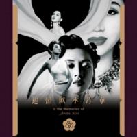 Tony Leung, Anita Mui Jian Ban Shei Zai - Dian Shi Ju : Yi Tian Tu Long Ji Zhu Ti Qu
