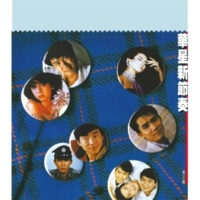 Tony Leung, David Lui Gu Du Bu Zai Pa - Dian Shi Ju : Xin Za Shi Xiong Xu Ji Cha Qu