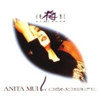 Anthony Lun, Anita Mui Xin Reng Shi Leng (Live in Concert '90)