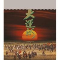 """Tony Leung, David Lui Xiong Ba Tian Xia (Mo Xian Dian Shi Ju """"Da Yun He"""" Zhu Ti Qu)"""