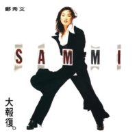 Sammi Cheng Miss you