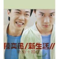 Eason Chan Always with me