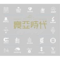 "Shawn Yue Chen Mi (""Driver"" Theme Song) [Mandarin]"