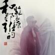William So He Na Shei De (2nd Version)