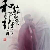 William So Po Jian (Mandarin)