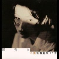 Sammi Cheng Zhe Yi Tian Shi & Yu Wang Zhi Yi