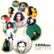 Sammi Cheng Wen Ge Yu Wo
