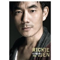 "Richie Jen Ren Xing (Theme Song Of ""Shuangchengchengji"" )"