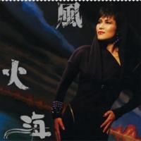 Eliza Chan Feng Huo Hai