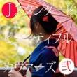 Various Artists Jスタンダード ビューティフル カヴァーズ Vol.2