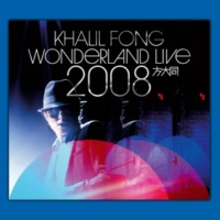 Khalil Fong Something Stupid (feat. Fiona Sit) [Live 2008]