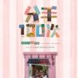Various Artists Break Up 100 OST