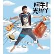 A-Niu (Tan Kheng Seo) Barefoot