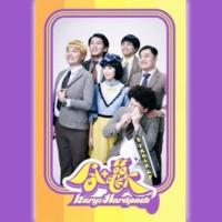 Kary Ng + Hardpack Song Zheng De Yi