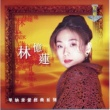 Sandy Lam My Lovely Legend
