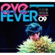 Leo Ku Leo Ku Eye Fever Concert 2009