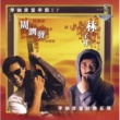 Chow Yun Fat and George Lam My Lovely Legend (EP Mix Special)