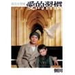 Justin Lo Wo Mei You Bian Guo Ai De Xi Guan