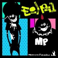 モンスター★パラダイス 飛べ!!