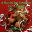オルゴールサウンド J-POP クリスマス・イブ オルゴール作品集