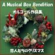オルゴールサウンド J-POP 恋人たちのクリスマス オルゴール作品集