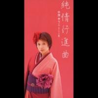 中澤裕子 平成ラプソディー