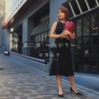 中澤裕子 上海の風