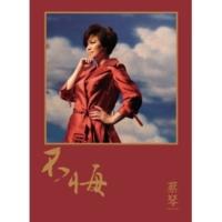 Chin Tsai Zui Hou Yi Ye [Album Version]