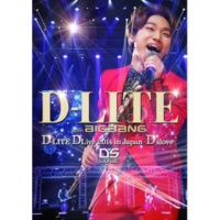 D-LITE (from BIGBANG) 歌うたいのバラッド (D-LITE DLive 2014 in Japan ~D'slove~)