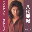 八代亜紀 八代亜紀 テイチク・イヤー・セレクション VOL.3