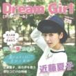 近藤夏子 Dream Girl