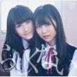 NMB48 「らしくない」劇場盤