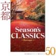 江崎昌子 京都 Season's Classics~京都の秋を彩る極みのセレクト50・Baroque