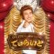 D-LITE (from BIGBANG) ナルバキスン(Look at me, Gwisun)