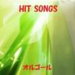 オルゴールサウンド J-POP オルゴール J-POP HIT VOL-364