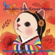 mayyumi Cafe Piano Ensemble choo choo は韓国ドラマが好き