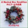 オルゴールサウンド J-POP ジングルベル オルゴール作品集