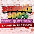 WAYNE WONDER レゲエ100% - PERFECT LOVE SONGS - 恋人と一緒に聴く激甘ラブソングス♪